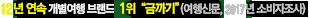 8년연속 개별여행브랜드 1위 금까기 (여행신문 2013년 소비자조사)